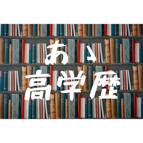 30歳京大卒の私が思う、高学歴によって得られる4つのメリット